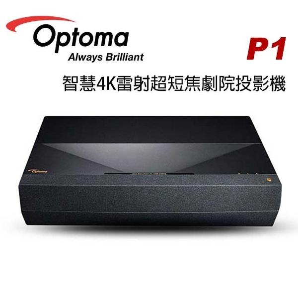 《名展影音》 OPTOMA 奧圖碼 P1 超短焦 4K 智慧雷射家庭劇院投影機 公司貨 二年保固