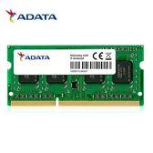 ADATA 威剛 8GB DDR3L 1600 SODIMM 筆記型記憶體 NB (低電壓 1.35V)
