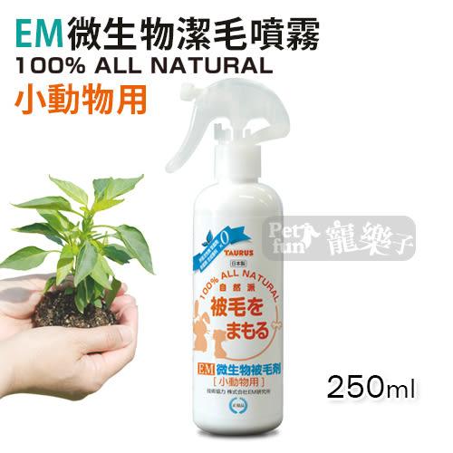 [寵樂子]《日本TAURUS金牛座》小動物專用微生物潔毛噴霧250ml-天然乾洗噴劑潔毛噴霧