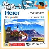 【Haier 海爾】 50型 4K HDR Android液晶顯示器 LE50U6950UG(含基本安裝) 贈Google TV智慧遙控器