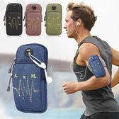 手臂包手機包男女款運動包跑步裝備臂帶包手腕包零錢包5.5寸臂套 my299 【衣好月圓】