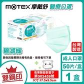 摩戴舒 MOTEX 雙鋼印 成人醫療口罩 (碧湖綠) 50入/盒 (台灣製造 CNS14774) 專品藥局【2018466】