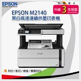 EPSON M2140 黑白印表機 高速連續供墨