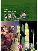 (二手書)聖戰騎士錄-愛冒險03