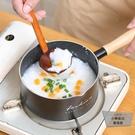 麥飯石不粘鍋寶寶嬰兒輔食鍋家用小奶鍋煮泡面湯鍋電磁爐【小檸檬3C】