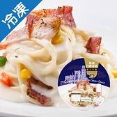 金品奶油白醬培根義大利麵350g/盒【愛買冷凍】