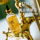 【原廠正品】泰國 ATREUS 24K黃金精華液 (100ml)