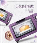 LO-15L多功能電烤箱 家用自動 烘焙迷你小型烤箱 220V YYP  麥琪精品屋