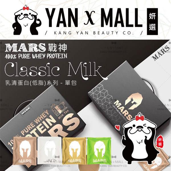【妍選】單包|戰神 MARS 低脂 乳清蛋白 香草|巧克力|抹茶|奶茶