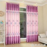 窗簾 簡約現窗簾成品訂製加厚半遮光布料臥室客廳陽臺落地飄窗紗 優家小鋪