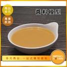 INPHIC-醬料模型 沙茶醬 醬料 自製醬料 台式醬料-IMFK038104B