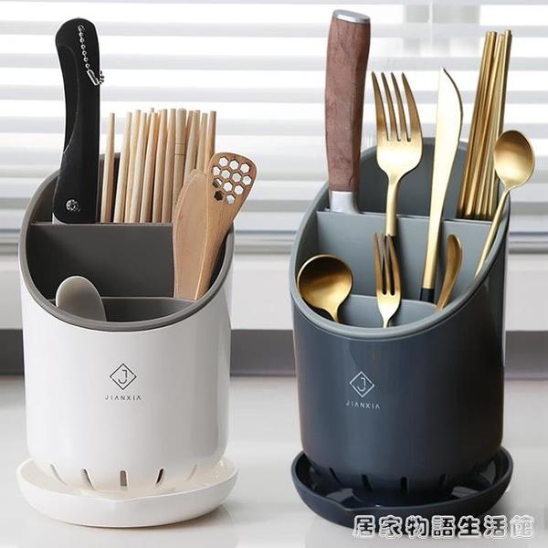 多功能筷子置物架瀝水放餐具簍收納盒籠家用筷筒廚房桶裝勺子防霉 居家物語