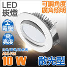 【有燈氏】LED 崁燈 10W 9.5c...