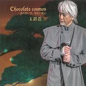 【停看聽音響唱片】【黑膠LP】玉置浩二:巧克力宇宙演唱會 (180克 2LP)