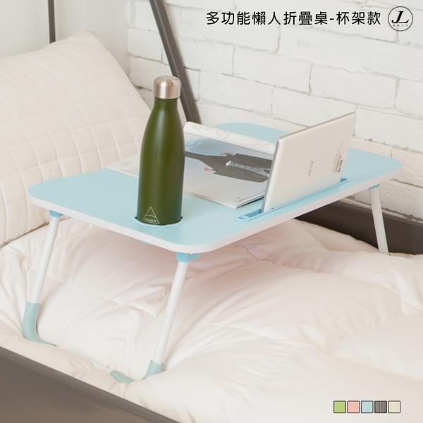 多功能懶人折疊桌杯架款【JL精品工坊】茶几桌 筆電桌 電腦桌 懶人桌 床邊桌 折疊桌 筆電桌