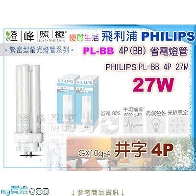【PHILIPS飛利浦】燈泡 PL.27W PL-BB(BB)-4P省電燈管(白/黃光)【燈峰照極my買燈】