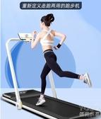 跑步機 超靜音折疊家用款小型跑步機女家庭宿舍室內健身迷你電動走步平板 優尚良品YJT