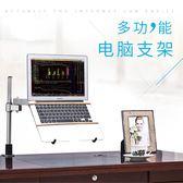 防頸椎升降旋轉伸縮懶人筆電支架 YX1910『小美日記』