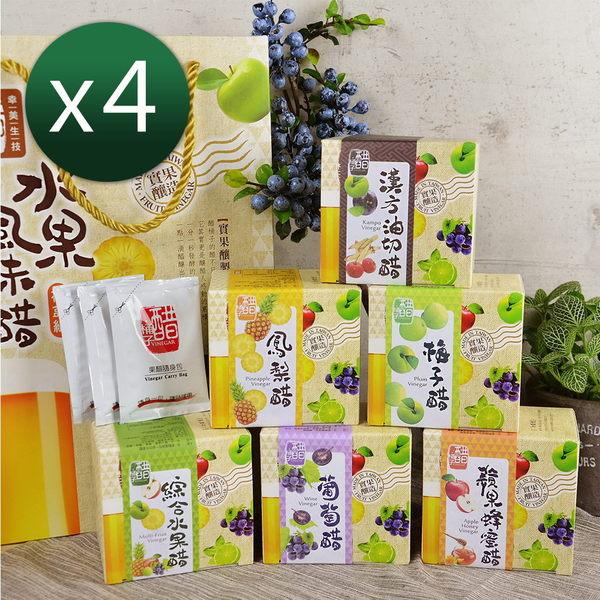 【醋桶子】美好果醋6入禮盒組4組免運(隨身包6盒)可自由搭配