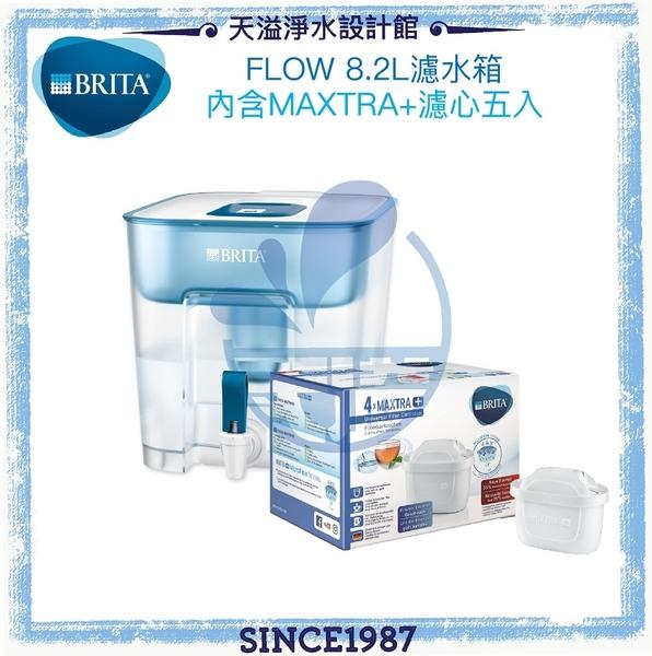 【滿額贈】【BRITA碧然德】Flow 8.2L大容量濾水箱 【內含MAXTRA+ 全效濾心5入】【BRITA授權經銷通路】