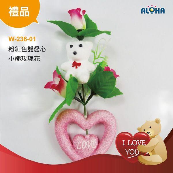 七夕情人節 粉紅色雙愛心小熊玫瑰花 (W-236-01)