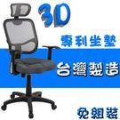 《嘉事美》傑特3D坐墊特級網布人體工學椅...