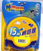 《鉦泰生活館》15M ADSL適用高級網路線TEL-226-015