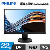 【Philips 飛利浦】22型 AH-IPS 極窄邊框液晶顯示器(223S7EJMB6) 【贈飲料杯套】