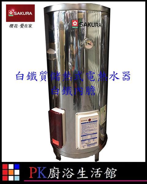 ❤PK廚浴生活館❤櫻花牌電熱水器 EH9300S4 ( 30加侖4k) 白鐵質儲熱式電熱水器白鐵內膽外縣市不運送