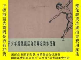 二手書博民逛書店罕見《女子少年級體操運動員規定動作圖解》(第四版)Y1351 中華人民共和國體