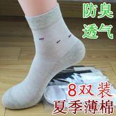 夏季超薄款透氣100%純棉男士薄棉襪男式中筒襪子夏天短襪防臭吸汗【道禾生活館】