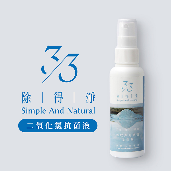 【3/3除得淨】二氧化氯水溶液100ml稀釋瓶5入組