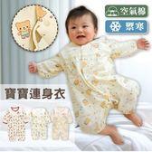 冬季長袖寶寶服【GD0055】日本 加厚三層棉 印花寶寶 連身衣 保暖兔裝 新生兒服 包屁衣 (70、80)