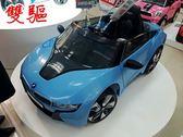 馬克文生-兒童電動車-寶馬BMW--i8 原廠授權 遙控電動車--雙驅