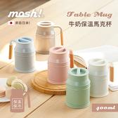Doshisha MOSH牛奶保溫馬克杯藍-生活工場