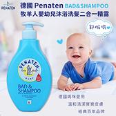 德國Penaten牧羊人嬰幼兒 沐浴洗髮二合一精露400ml【櫻桃飾品】【31051】