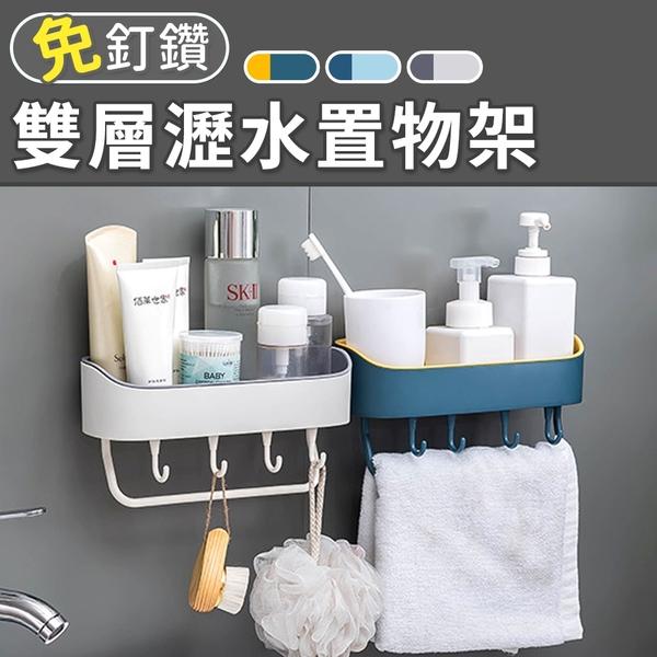 免鑽免鎖 掛勾 壁掛架 廚房 浴室 收納架 瀝水籃 多功能雙層瀝水置物架(三色選) NC17080629 ㊝加購網