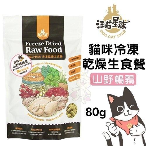 DogCatStar汪喵星球 貓咪冷凍乾燥生食餐-山野鵪鶉80g·95%生肉含量·凍乾 貓主食餐