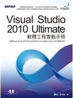 二手書博民逛書店《Visual Studio 2010 Ultimate軟體工程