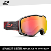 Julbo 感光變色滑雪護目鏡 AEROSPACE AF J74033209 / 城市綠洲 (雪鏡、滑雪鏡、防霧雪鏡)
