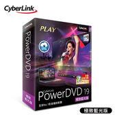 【CyberLink 訊連】PowerDVD 19 極致藍光版