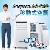 摩比小兔~Anqueen AQ-C10 移動式空調 #移動式冷氣 #省電 #機身保固1年 #壓縮機保固3年
