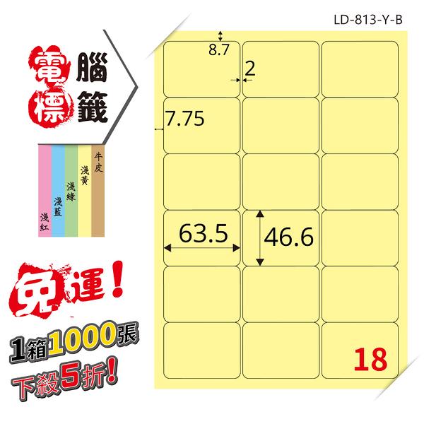 longder 龍德 電腦標籤紙 18格 LD-813-Y-B  淺黃色 1000張  影印 雷射 噴墨 三用 標籤 出貨 貼紙