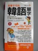 【書寶二手書T6/語言學習_MRV】非學不可的韓語單字(軟皮精裝1MP3)_高俊江、賈蕙如