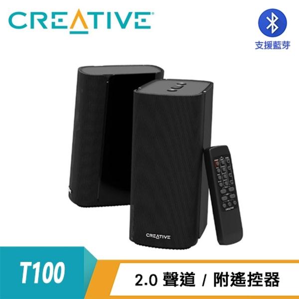 【Creative 創巨】T100 Hi-Fi 2.0 桌面二件式喇叭