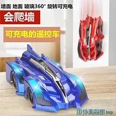 遙控車 爬墻車遙控汽車特技吸墻兒童玩具男孩4-13歲可充電動遙控四驅賽車 快速出貨