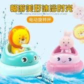 洗澡玩具兒童浴室電動旋轉杯兔子獅子組合寶寶噴水洗澡益智寶寶戲水玩具 阿卡娜