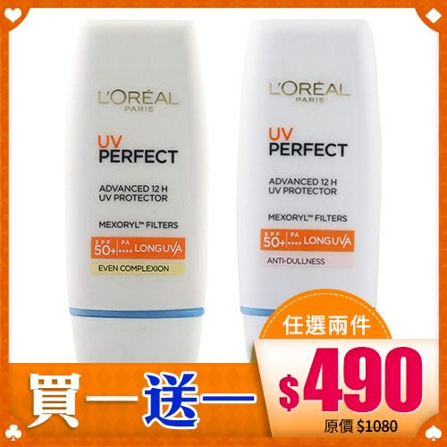 LOREAL 巴黎萊雅 完美UV全效防護隔離乳液SPF50+ 30ml【BG Shop】2款可選
