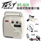 (BT-926)鋰電無線腰掛+領夾擴音器...