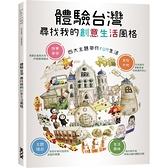 Let s OFF-體驗台灣:尋找我的創意生活風格